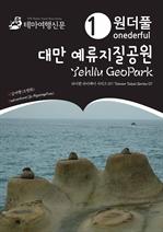 도서 이미지 - Onederful Yehliu GeoPark 101 Taiwan Taipei Series 07