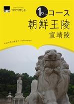도서 이미지 - ワンコース 朝鮮王陵