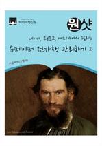 도서 이미지 - 네이버, 교보문고, 예스24에서 팔리는 원샷 유페이퍼 전자책 관리하기 2