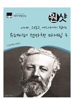 도서 이미지 - 네이버, 교보문고, 예스24에서 팔리는 원샷 유페이퍼 전자책 마케팅 3