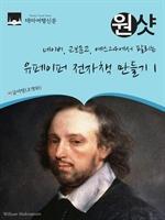 도서 이미지 - 네이버, 교보문고, 예스24에서 팔리는 원샷 유페이퍼 전자책 만들기 1