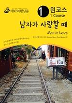 도서 이미지 - 원코스 남자가 사랑할 때 Man in love 한류여행 시리즈 07 Korean Wave Tour Series 07