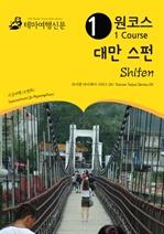 도서 이미지 - 원코스 대만 스펀 타이완 타이페이 시리즈 05
