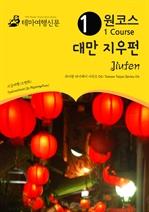 도서 이미지 - 원코스 대만 지우펀 타이완 타이페이 시리즈 04