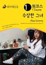 도서 이미지 - 원코스 수상한 그녀 Miss Granny 한류여행 시리즈 02 Korean Wave Tour Series 02
