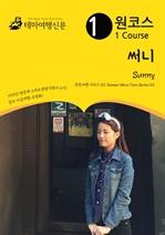 도서 이미지 - 원코스 써니 Sunny 한류여행 시리즈 03 Korean Wave Tour Series 03