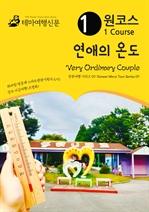 도서 이미지 - 원코스 연애의 온도 Very Ordinary Couple 한류여행 시리즈 09 Korean Wave Tour Series 09