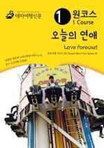 도서 이미지 - 원코스 오늘의 연애 Love Forecast 한류여행 시리즈 08 Korean Wave Tour Series 08