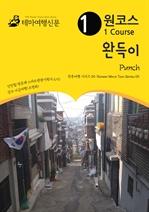 도서 이미지 - 원코스 완득이 Punch 한류여행 시리즈 05 Korean Wave Tour Series 05