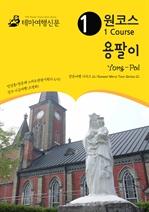 도서 이미지 - 원코스 용팔이 Yong-Pal 한류여행 시리즈 12 Korean Wave Tour Series 12