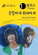 도서 이미지 - 원코스 은밀하게 위대하게 Secretly Greatly 한류여행 시리즈 04 Korean Wave Tour Series 04