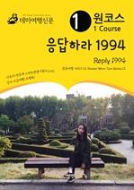 도서 이미지 - 원코스 응답하라 1994 Reply 1994 한류여행 시리즈 13 Korean Wave Tour Series 13