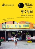 도서 이미지 - 원코스 장수상회 Salut D'Amour 한류여행 시리즈 11 Korean Wave Tour Series 11