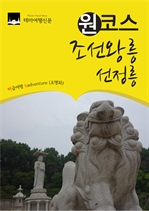 도서 이미지 - 원코스 조선왕릉 선정릉