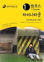 도서 이미지 - 원코스 차이나타운 Coinlocker Girl 한류여행 시리즈 10 Korean Wave Tour Series 10