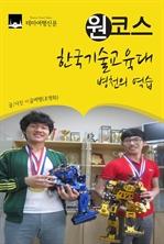 도서 이미지 - 원코스 한국기술교육대 병천의 역습
