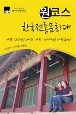도서 이미지 - 원코스 한국전통문화대 가장 한국적인 대학이 가장 세계적인 대학입니다