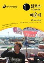 도서 이미지 - 원코스 해운대 한류여행 시리즈 01 Korean Wave Tour Series 01
