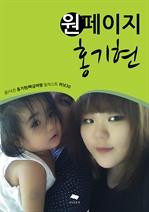 도서 이미지 - 원페이지 홍기현 비록 청춘에서 멈출지라도