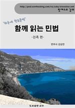 도서 이미지 - [김삼연 변호사의] 함께 읽는 민법 -친족 편-