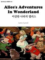 도서 이미지 - 이상한 나라의 앨리스 Alice's Adventures In Wonderland : 원서로 읽는 세계명작 001