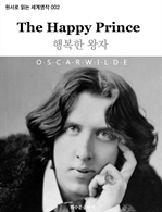 도서 이미지 - 행복한 왕자 The Happy Prince : 원서로 읽는 세계명작 002