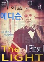 도서 이미지 - 라이프 오브 에디슨 - The Light - First