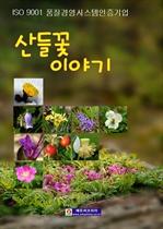 도서 이미지 - 산들꽃 이야기