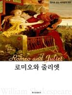 도서 이미지 - 로미오와 줄리엣 Romeo and Juliet : 원서로 읽는 세계명작 003