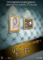 도서 이미지 - 큐레이터 김우주의 사건 해결기 1: 빛의 살인