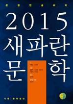 도서 이미지 - 2015 새파란 문학(문청앤솔러지)
