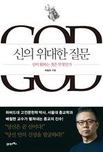 도서 이미지 - 신의 위대한 질문
