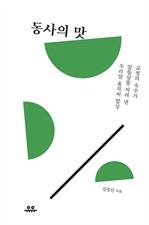 도서 이미지 - 동사의 맛