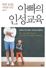 도서 이미지 - 아빠의 인성교육 (체험판)