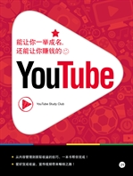 도서 이미지 - 以内容成为明星,以广告获取收益的优图 (YouTube)