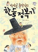 도서 이미지 - 막막골 훈장님의 한글 정복기