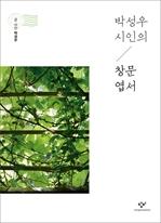 도서 이미지 - 박성우 시인의 창문 엽서