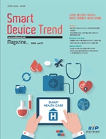 도서 이미지 - Smart Device Trend Magazine Vol.17 [무료]