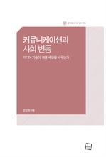도서 이미지 - 커뮤니케이션과 사회 변동