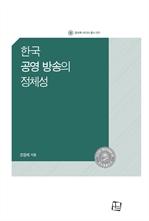 도서 이미지 - 한국 공영 방송의 정체성
