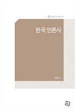 도서 이미지 - 한국 언론사