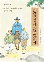 도서 이미지 - 조선의 나그네 소년 장복이