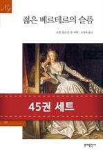 도서 이미지 - [세트] 문예세계문학선 고전문학 (전45권)