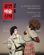 도서 이미지 - 공연예술산책