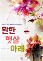 도서 이미지 - [합본] 환한 햇살 아래 (전4권/완결)