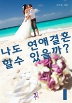 도서 이미지 - 나도 연애결혼할 수 있을까? 1