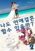 도서 이미지 - 나도 연애결혼할 수 있을까? 2