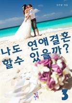 도서 이미지 - 나도 연애결혼할 수 있을까? 3