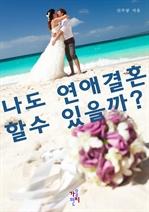도서 이미지 - [합본] 나도 연애결혼할 수 있을까? (전4권/완결)