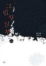 도서 이미지 - [합본] 그림자 신부 (전2권/완결)